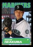 2013 TSR #761 - Hisashi Iwakuma