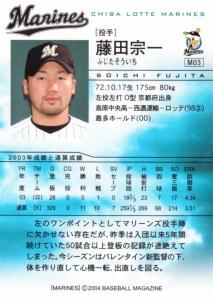 2004 BBM Marines Soichi Fujita back