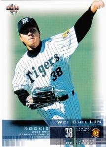 2003 BBM 1st Version Wei Chu Lin