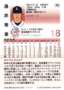 2009 BBM 1st Version Hideaki Wakui back