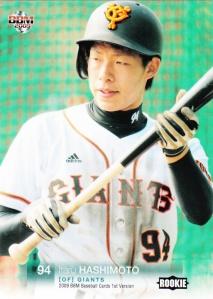 2009 BBM 1st Version Itaru Hashimoto