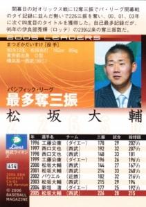 2006 BBM 1st Version Daisuke Matsuzaka SO Leader back