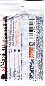 2006 BBM 1st Version pack back