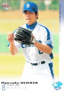 2006 BBM 1st Version Ryosuke Hirata