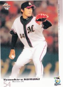 2006 BBM 1st Version Tomohiro Kuroki