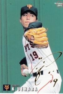 1999 Calbee Gold Signature Koji Uehara