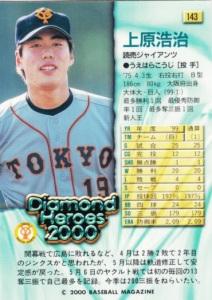 2000 BBM Diamond Heroes Koji Uehara back