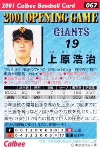 2001 Calbee Koji Uehara back