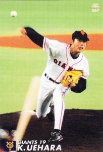 2001 Calbee Koji Uehara