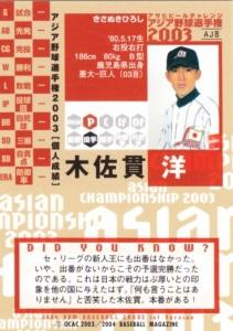 2004-bbm-1st-version-hiroshi-kisanuki-asian-championship-back