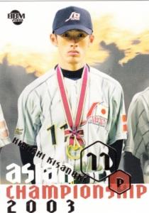 2004-bbm-1st-version-hiroshi-kisanuki-asian-championship
