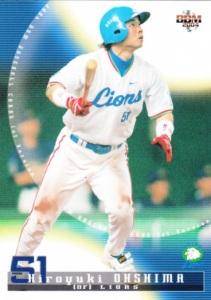 2004-bbm-1st-version-hiroyuki-ohshima
