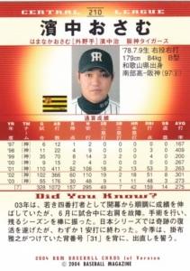 2004-bbm-1st-version-osamu-hamanaka-back