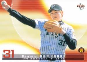 2004-bbm-1st-version-osamu-hamanaka
