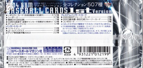 2004-bbm-1st-version-wrapper-back