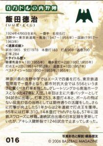 2006-bbm-nostalgic-tokuji-iida-back